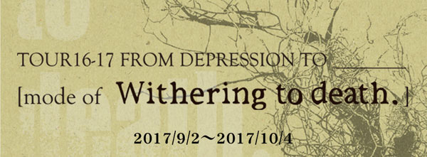 TOUR16-17 FROM DEPRESSION TO ________ [mode of Withering to death.]