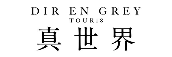 DIR EN GREY TOUR18 真世界