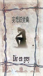 http://direngrey.co.jp/wp141000/wp-content/uploads/2014/03/FWV-010.jpg