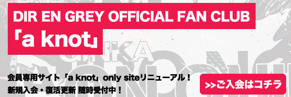 OFFICIAL FAN CLUB 「a knot」