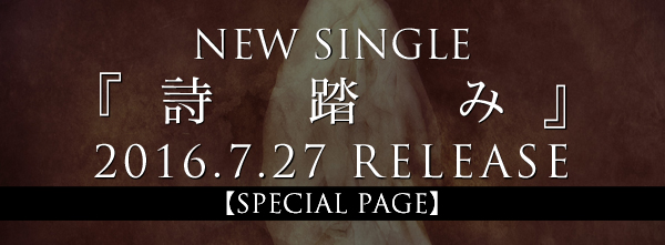 NEW SINGLE 『詩踏み』 2016.7.27 RELEASE